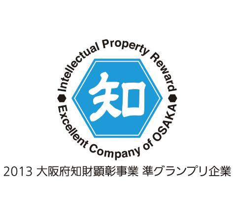 2013 大阪府知財顕彰事業 準グランプリ企業