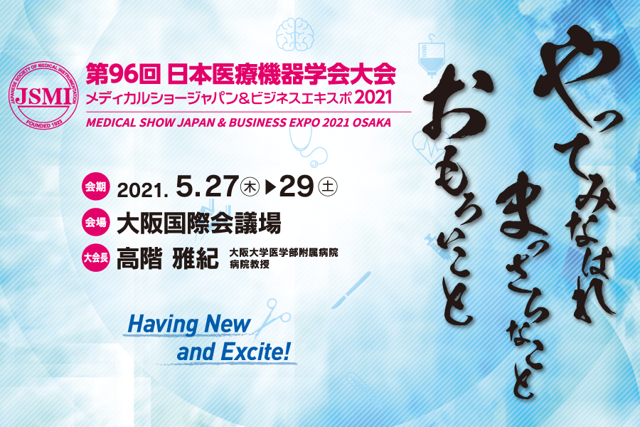 日本医療機器学会大会