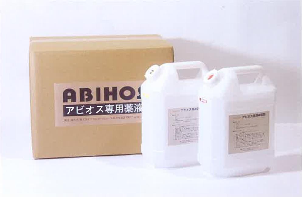 アビオス専用薬液