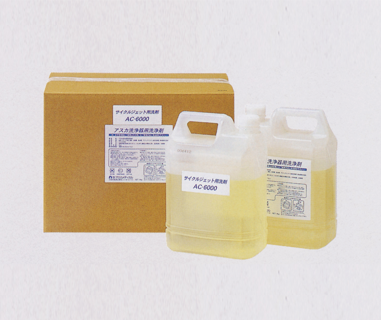 専用洗浄剤 アスカピュア(AC-6000)