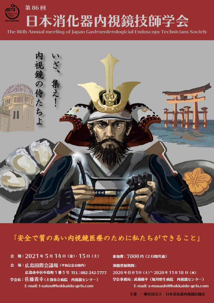 日本消化器内視鏡技師学会